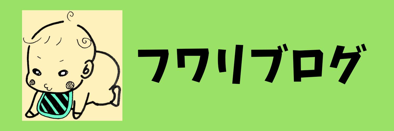フワリブログのロゴアイコン