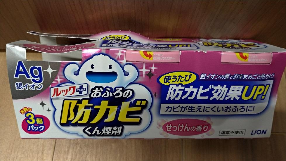 ルックお風呂の防カビ燻煙剤