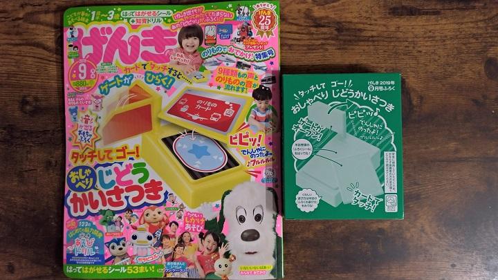 【付録レビュー】知育雑誌「げんき」2019年9月号は「じどうかいさつき」