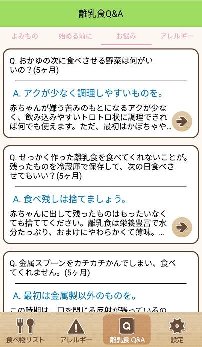 ステップ離乳食7