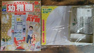 【付録レビュー】幼稚園2019年9月号「セブン銀行ATM」【知育雑誌】