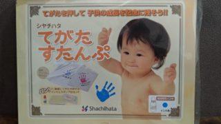 シヤチハタの「てがたすたんぷ」で記念の手形を残そう!簡単に使えます