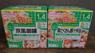 離乳食のお弁当なら和光堂ベビーフードの「栄養マルシェ」がおすすめ!
