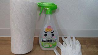 赤ちゃん用品やおもちゃの除菌は「水の激落ちくん」がおすすめ!