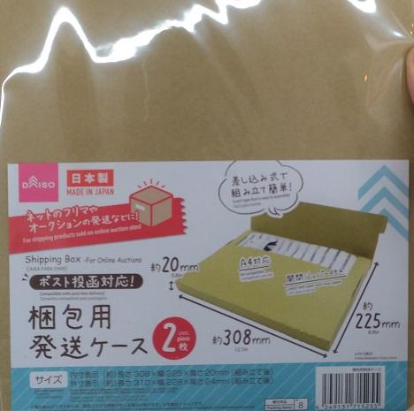 メルカリ梱包材4