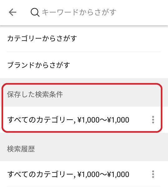 値段だけで検索11