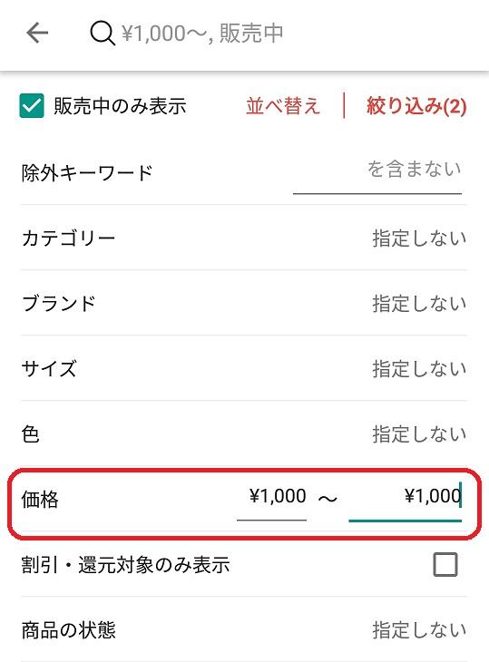 値段だけで検索3