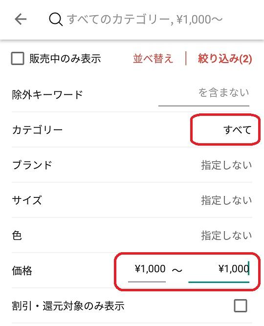 値段だけで検索8