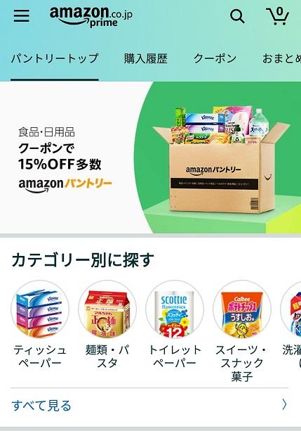 Amazonプライム2