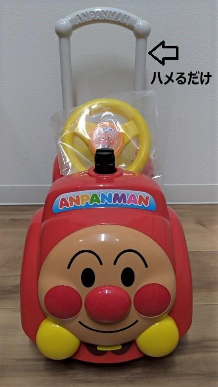 アンパンマンカー4