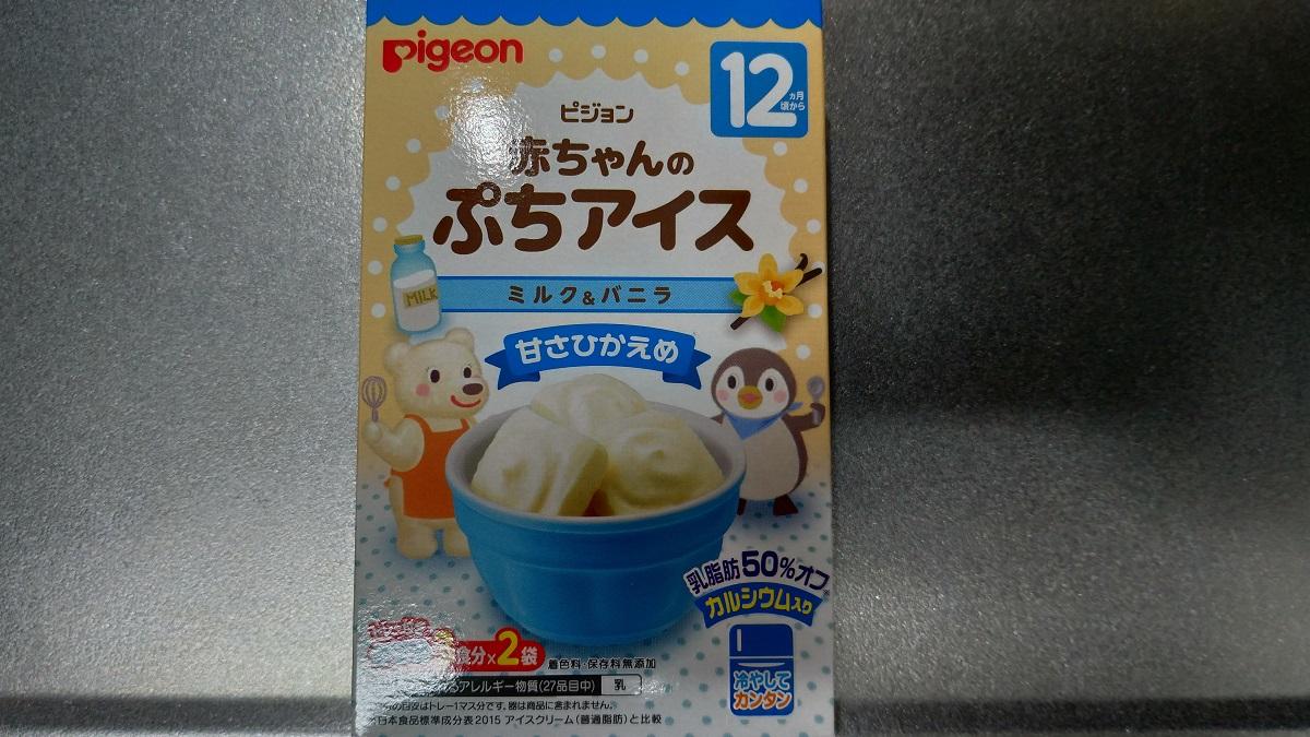1歳から食べられるアイス「赤ちゃんのぷちアイス」を作ってみた