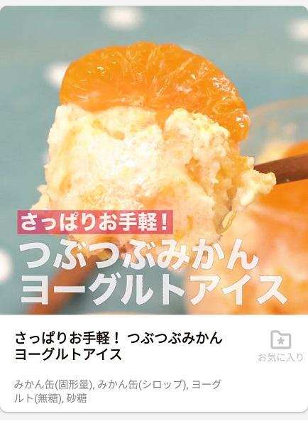 麩ラスク_デリッシュキッチン10
