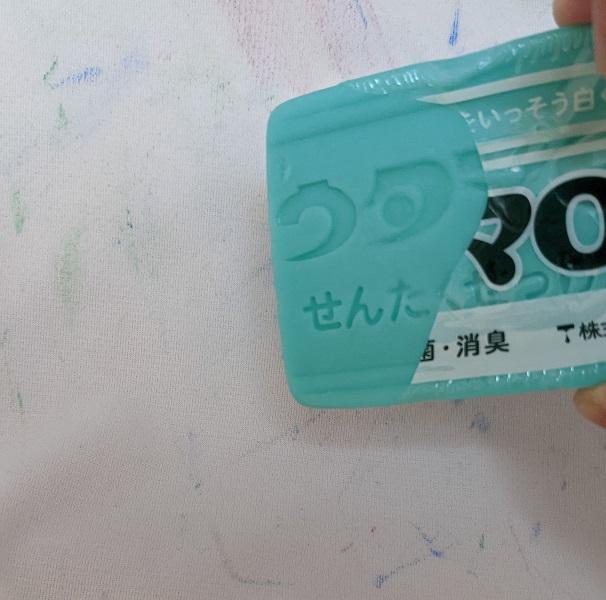 ウタマロ石鹸2