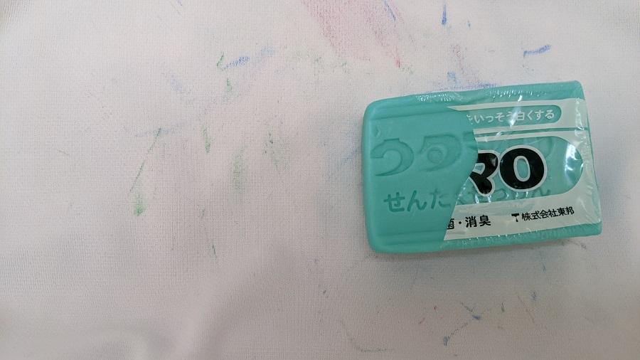 ウタマロ石鹸3